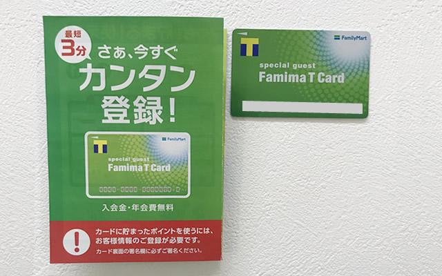 ファミマTカード申込み