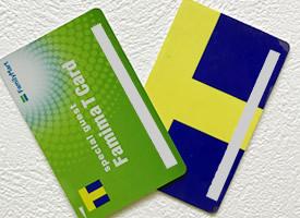 ファミマTカードとTカード
