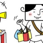 Yahoo!ショッピングのセール時期はこの5つを絶対に覚えて!いつ買えば得なのか優先順位をつけて解説