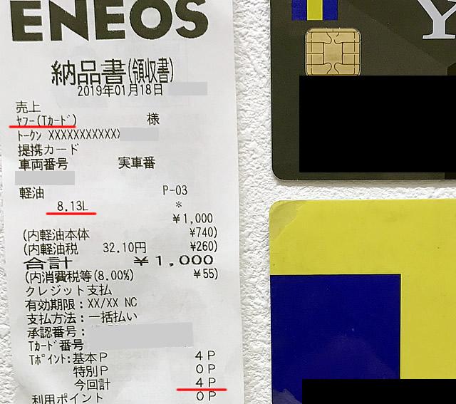 ENEOS Tカード給油