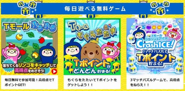 https://tmall.tsite.jp/campaign_p/tmallgame/