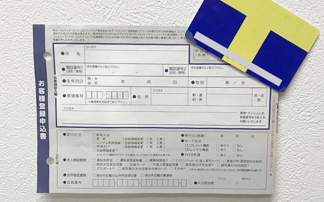 TSUTAYAでのTポイントカード申込み
