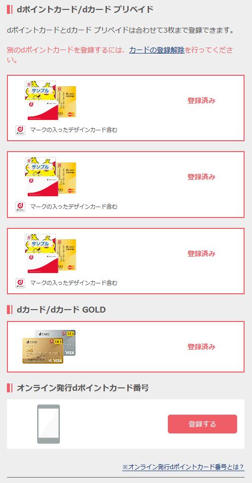 dポイントカード、dカードプリペイド、dカード、dカードゴールドの複数枚持ち(二枚持ち)