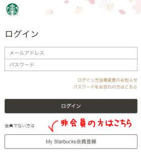 My Starbucksにログイン