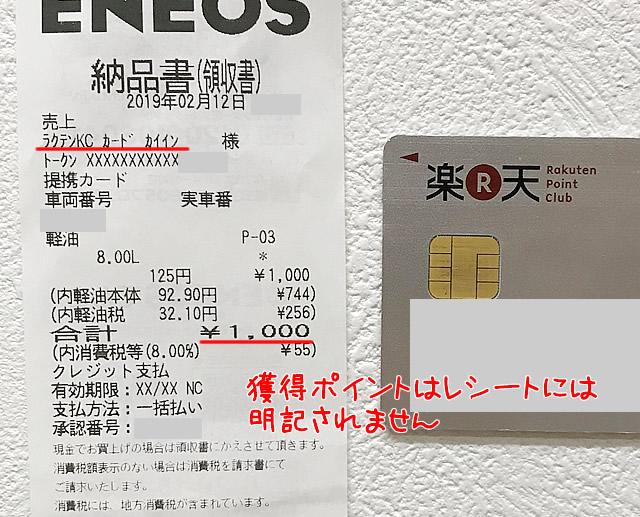 ENEOSで楽天カードで給油したレシート