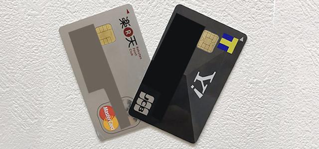 楽天カード VS ヤフーカード