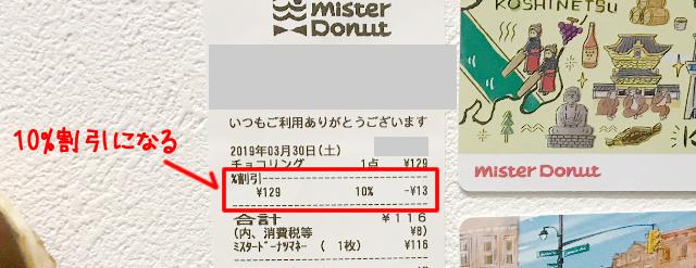 ミスタードーナツ10%割引