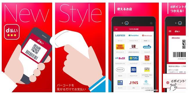 d払いアプリ