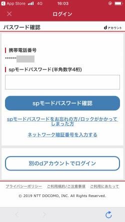 d払いSPモードログイン画面