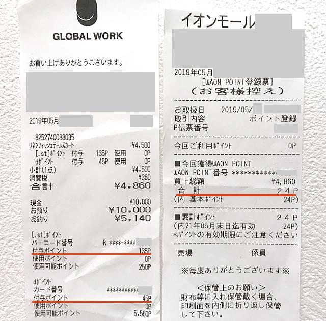 イオン GLOBAL WORK WAON POINT
