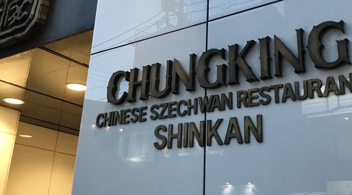横浜中華街 重慶飯店本店