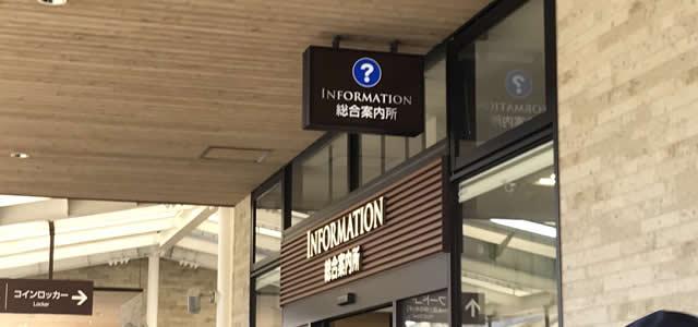 軽井沢インフォメーション