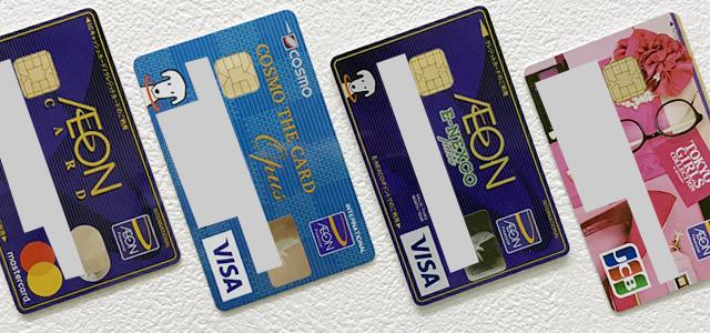 イオンカード複数枚
