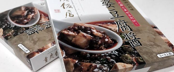 重慶飯店 麻婆豆腐 レトルト
