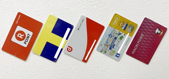 共通ポイントカード一覧