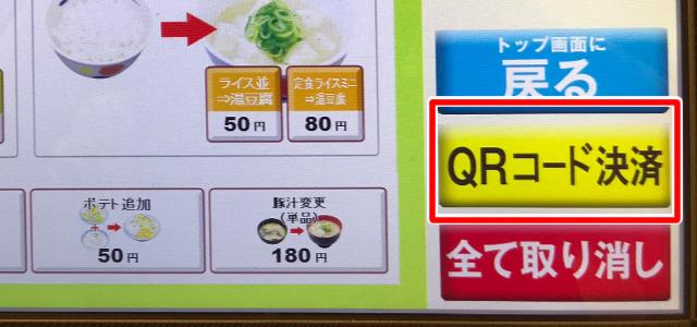 松屋QRコード決済