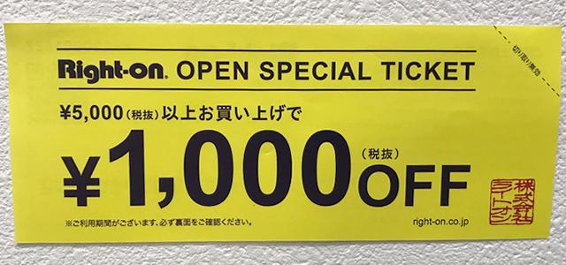 ライトオン1,000円割引券