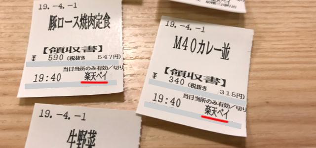 松屋で楽天ペイの食券