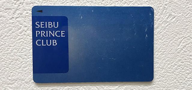 SEIBU PRINCE CLUB ポイントカード