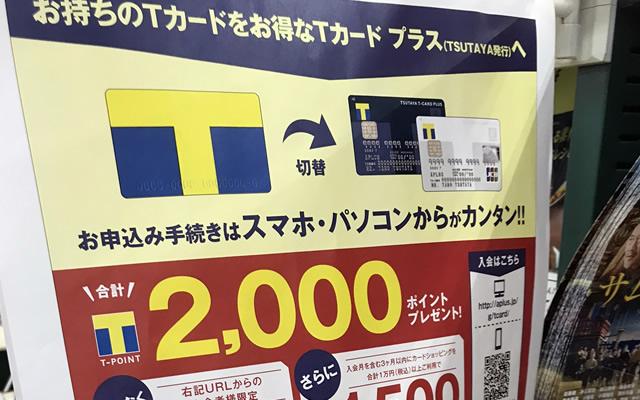 TSUTAYAで見かけるTカードプラスの広告