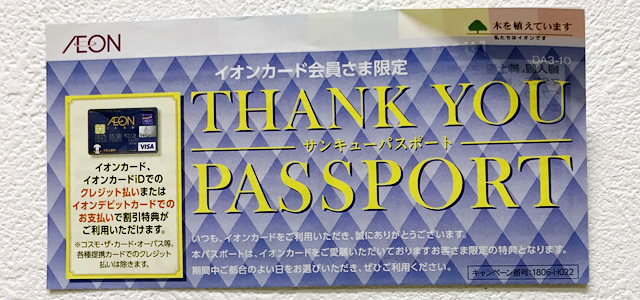 THANK YOU PASSPORT