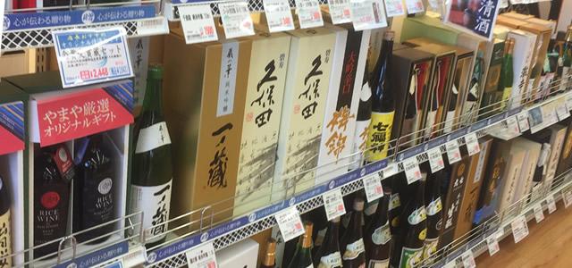 やまや 日本酒・ウィスキー
