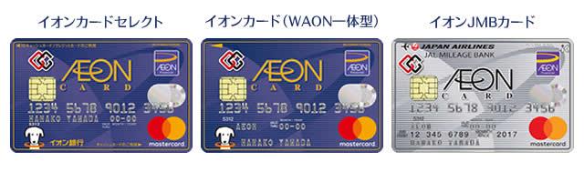 GGイオンカード
