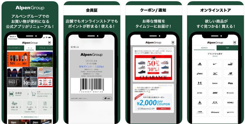 アルペングループアプリ
