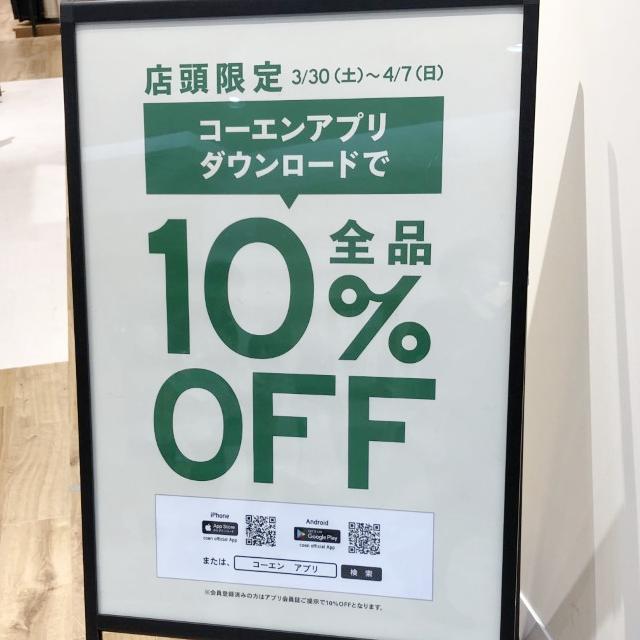 コーエン10%OFF