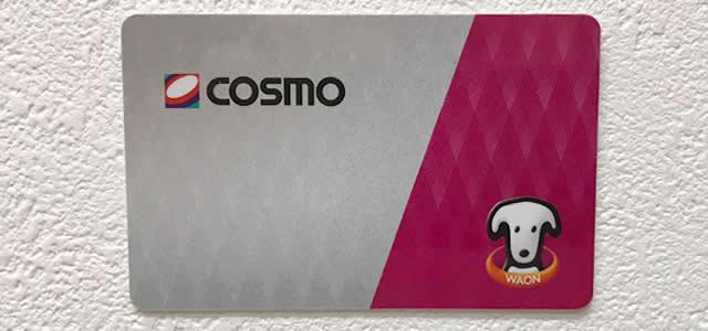 コスモ石油 WAON POINTカード