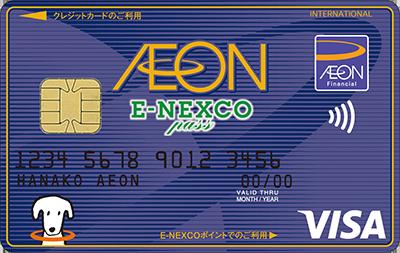 イオン E-NEXCO passカード