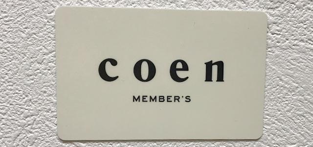 コーエンのポイントカード