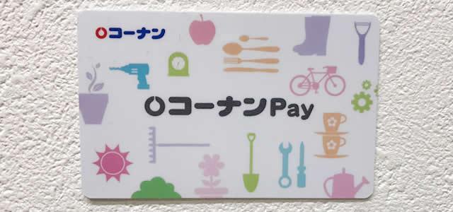 コーナンPay カードタイプ