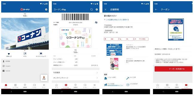 コーナンPayアプリ