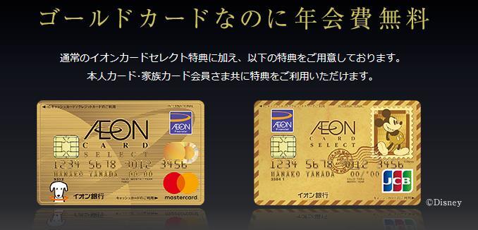 イオンカードセレクトゴールドカード