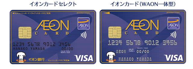 イオンカードの違い