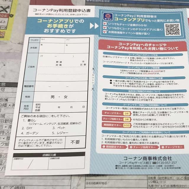 コーナンPay申込用紙