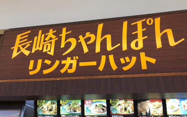 長崎ちゃんぽんリンガーハット