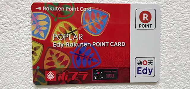 ポプラEdyカード