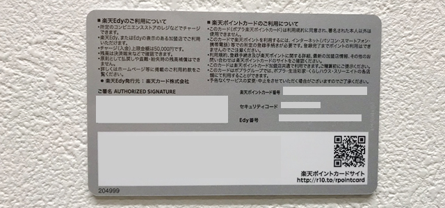 「LINE Pay/PayPay/楽天ペイ」の安全性 ...