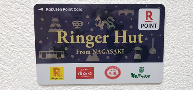 リンガーハット オリジナル楽天ポイントカード