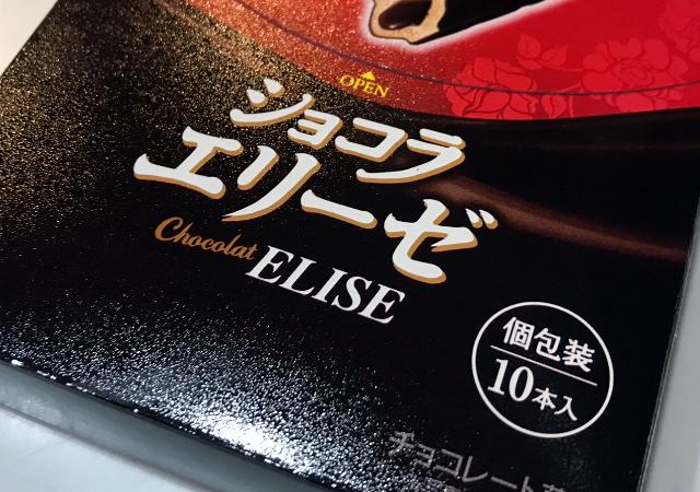ショコラエリーゼ