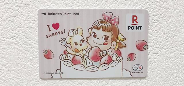 不二家 楽天ポイント・カード