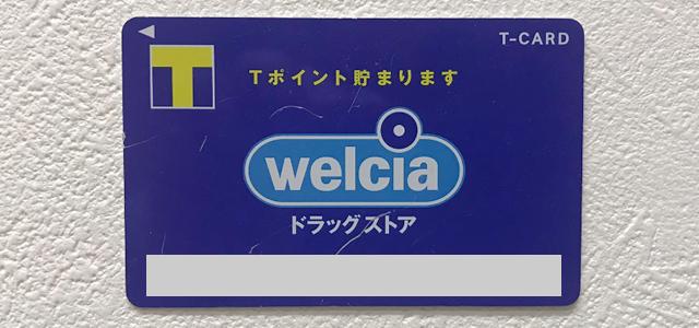 ウェルシアTポイントカード
