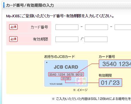 セブンカード・プラス カード番号の入力