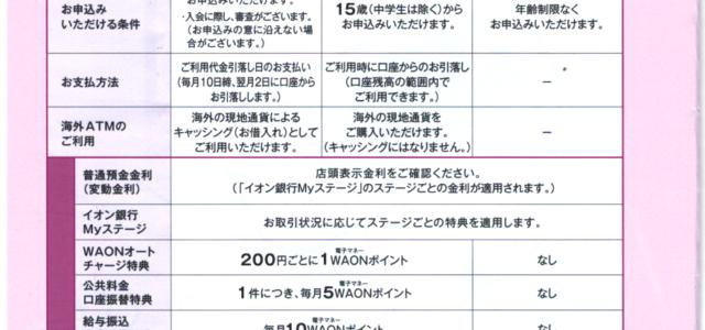 イオン銀行キャッシュカードラインナップ