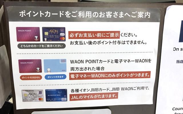 WAONPOINTカード併用
