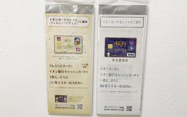 イオンカードセレクト、イオンカード(WAON一体型)の申込書