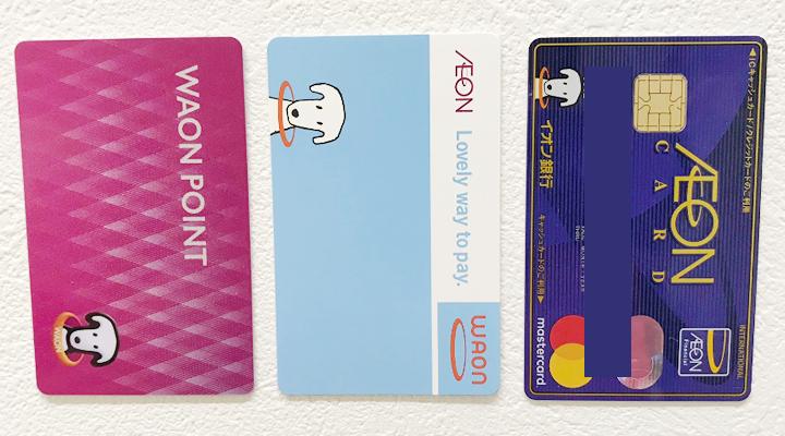 WAON POINTカード・WAON・イオンカード