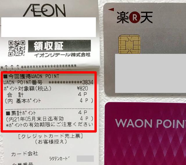 WAONPOINTカードと他社クレジットカードの併用利用